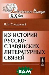 Купить Из истории русско-славянских литературных связей, Либроком, М. Н. Сперанский, 978-5-397-01970-5