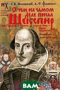Купить О чем на самом деле писал Шекспир, АСТ, Астрель, Г. В. Носовский, А. Т. Фоменко, 978-5-271-32570-0