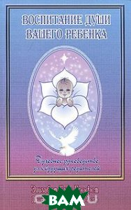 Купить Воспитание души вашего ребенка. Духовное руководство для будущих родителей, Лонгфелло, Элизабет Клэр Профет, 978-5-98442-053-2