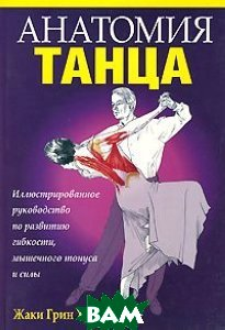 Купить Анатомия танца, ПОПУРРИ, Жаки Грин Хаас, 978-985-15-2056-1