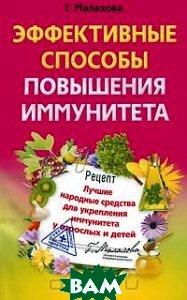 Купить Эффективные способы повышения иммунитета. Лучшие народные средства для укрепления иммунитета у взрослых и детей, ЦЕНТРПОЛИГРАФ, 978-5-227-02694-1