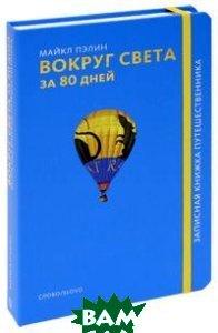 Купить Вокруг света за 80 дней, СЛОВО/ SLOVO, Майкл Пэлин, 978-5-387-00270-0