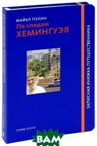 Купить По следам Хемингуэя, СЛОВО/SLOVO, Майкл Пэлин, 978-5-387-00269-4