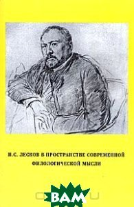 Н. С. Лесков в пространстве современной филологической мысли