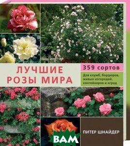 Купить Лучшие розы мира, БММ, Питер Шнайдер, 978-5-88353-413-2