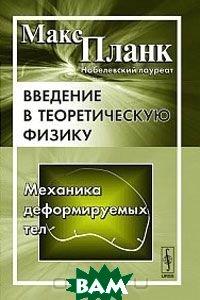 Купить Введение в теоретическую физику. Механика деформируемых тел, Либроком, Макс Планк, 978-5-397-01973-6