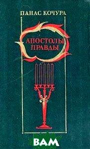 Купить Апостолы правды, Воениздат, Панас Кочура, 5-203-00286-X