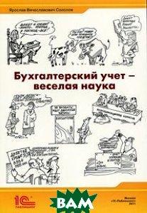Купить Бухгалтерский учет - веселая наука, 1С-Паблишинг, Я. В. Соколов, 978-5-9677-1444-3