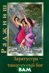 Купить Заратустра - танцующий бог, Нирвана, Ошо Раджниш, 5-94726-051-4