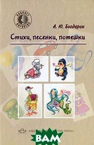 Купить Стихи, песенки, потешки, Детство-Пресс, А. Ю. Богдарин, 978-5-89814-650-4
