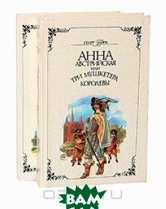Купить Анна Австрийская, или Три мушкетера королевы. В двух томах. Том 2, Информ, Георг Борн, 5-87136-020-3