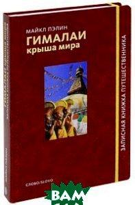 Купить Гималаи. Крыша мира, СЛОВО/SLOVO, Майкл Пэлин, 978-5-387-00273-1
