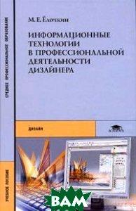 Купить Информационные технологии в профессиональной деятельности дизайнера, ACADEMIA, М. Е. Елочкин, 978-5-7695-5808-5