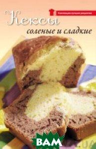 Купить Кексы соленые и сладкие, Принт-Сервис, 978-966-2269-21-5