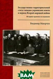 Государственно-территориальный статус западно-украинских земель в период Второй мировой войны