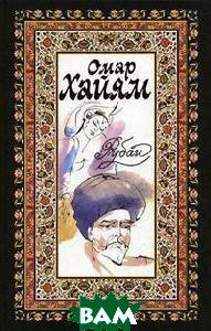 Купить Омар Хайям. Рубаи. Хафиз. Газели, ЭКСМО, Омар Хайям, Хафиз, 978-5-699-11056-8