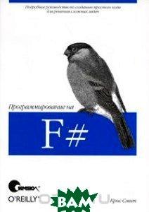 Купить Программирование на F, СИМВОЛ-ПЛЮС, Крис Смит, 978-5-93286-199-8