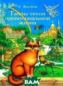 Купить Тайны тихой провинциальной жизни, Лепта Книга, Л. Жилина, 978-5-91173-232-5