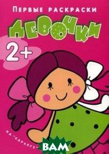 Купить Девочки. Раскраска. Для детей от 2 лет, Карапуз, 978-5-8403-1042-7