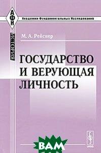 Купить Государство и верующая личность, Либроком, М. А. Рейснер, 978-5-397-01911-8