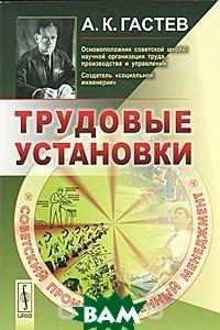 Купить Трудовые установки, Либроком, А. К. Гастев, 978-5-397-01999-6