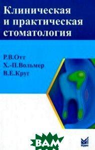 Купить Клиническая и практическая стоматология, МЕДпресс-информ, Р. В. Отт, Х.-П. Вольмер, В. Е. Круг, 5-98322-643-6