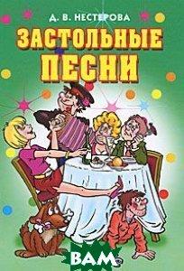Купить Застольные песни, РИПОЛ КЛАССИК, Д. В. Нестерова, 978-5-386-03142-8