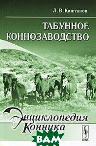 Купить Табунное коннозаводство, Либроком, Л. В. Каштанов, 978-5-397-02010-7