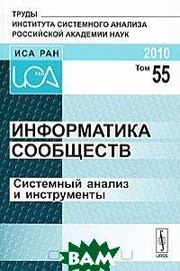 Купить Информатика сообществ. Системный анализ и инструменты, КРАСАНД, 978-5-396-00364-4
