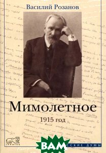 Купить Мимолетное. 1915 год, Скименъ, Василий Розанов, 978-5-903066-05-6