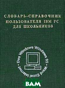 Купить Словарь-справочник пользователя IBM PC, Славянский дом книги, 5-85550-069-1