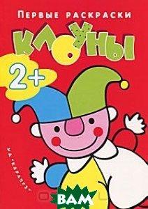 Купить Клоуны. Раскраска. Для детей от 2 лет, Карапуз, 978-5-8403-1043-4