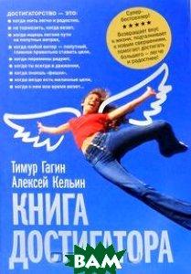 Купить Книга достигатора, Добрая книга, Тимур Гагин, Алексей Кельин, 978-5-98124-511-4