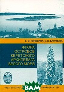 Флора островов Керетского архипелага Белого моря