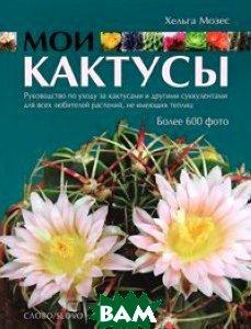 Купить Мои кактусы, СЛОВО/ SLOVO, Хельга Мозес, 978-5-387-00286-1