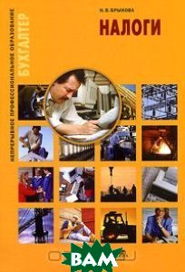 Купить Налоги (изд. 2011 г. ), Академия, В. Н. Брыкова, 978-5-7695-6063-7