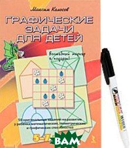 Графические задачи для детей. 50 оригинальных заданий на развитие у ребенка математических, геометрических и графических способностей + волшебный маркер в подарок!Для детей 5-7 лет