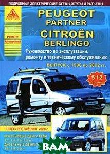 Купить Peugeot Partner / Citroen Berlingo. Выпуск с 1996 по 2002 год. Руководство по эксплуатации, ремонту и техническому обслуживанию, Анта-Эко, 978-5-8245-0152-0