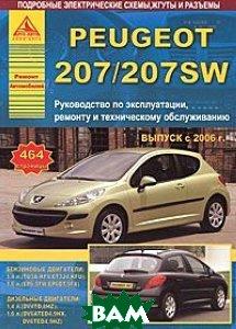 Купить Peugeot 207/207 SW c 2006 года выпуска. Руководство по эксплуатации, ремонту и техническому обслуживанию, Анта-Эко, 978-5-95450-095-0