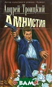 Купить Амнистия, ОЛМА-ПРЕСС, Андрей Троицкий, 5-224-02108-1