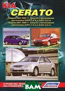 KIA Cerato. Модели 2004-2009 гг. выпуска с двигателями G4ED (1, 6 л), G4FC (1, 6 л) и G4GC (2, 0 л). Устройство, техническое обслуживание и ремонт