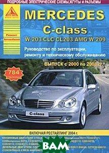 Mercedes-Benz C-class с 2000 по 2008 гг. Руководство по эксплуатации, ремонту и техническому обслуживанию