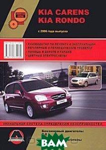 Купить Kia Сarens / Kia Rondo с 2006 года выпуска. Руководство по ремонту и эксплуатации, Монолит, 978-617-577-003-0