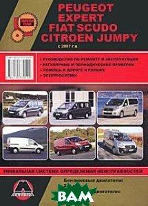 Купить Peugeot Expert / Fiat Scudo / Citroen Jumpy с 2007 года выпуска. Руководство по ремонту и эксплуатации, Монолит, 978-617-577-012-2
