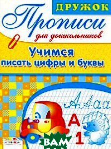 Купить Прописи для дошкольников. Учимся писать цифры и буквы, Стрекоза, Л. Маврина, 978-5-9951-1073-6