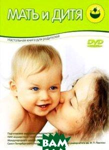 Купить Мать и дитя (+ DVD-ROM), Олма Медиа Групп, 978-5-373-02263-7