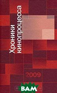 Купить Хроники кинопроцесса 2009, Канон+РООИ Реабилитация, 978-5-88373-266-8