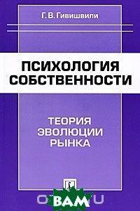 Купить Психология собственности. Теория эволюции рынка, Либроком, Г. В. Гивишвили, 978-5-397-02042-8
