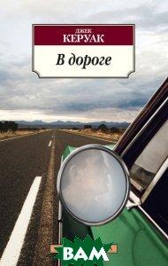 Купить В дороге, Азбука, Азбука-Аттикус, Джек Керуак, 978-5-389-02111-2
