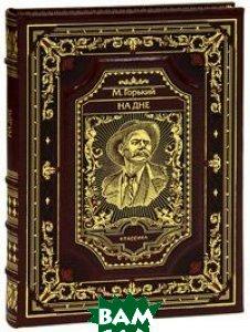 Купить На дне (эксклюзивное подарочное издание), Олма Медиа Групп, М. Горький, 978-5-373-03980-2